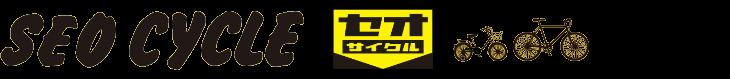 セオサイクル上石神井店